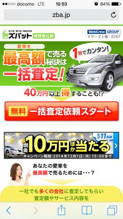 ズバット車買取比較の申込画面