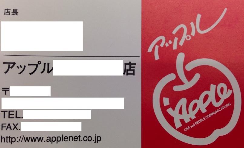 アップル名刺