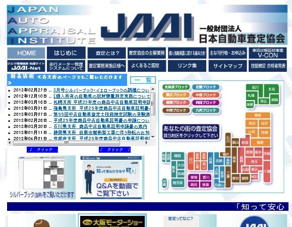 一般財団法人日本自動車査定協会
