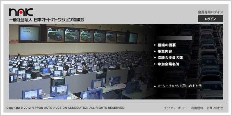 日本オートオークション協議会