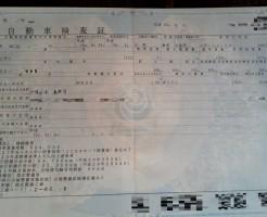 ラフェスタの車検証