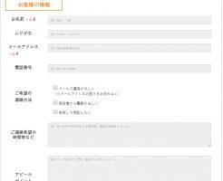 最強買取.jpの個人情報