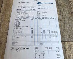 フリードハイブリッドの車検費用
