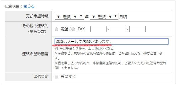 カーセンサーの一括査定でメールのみにする方法