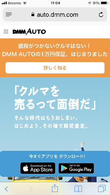 DMMAUTO
