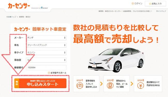 車一括査定をメールでやり取りする方法
