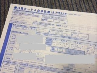 日産カード申込書