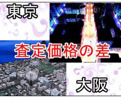 東京と大阪の買取価格の差