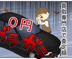 査定額0円