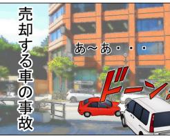 売却する車の事故