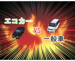 エコカーVS一般車