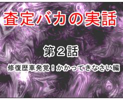 【査定バカの実話】修復歴車発覚!かかってきなさい編 第2話
