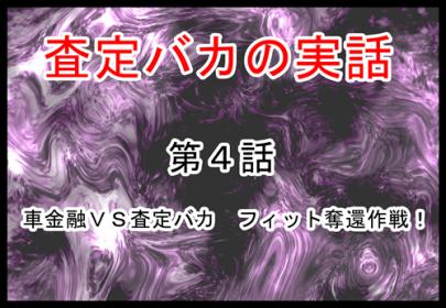 【査定バカの実話 第4話】車金融VS査定バカ フィット奪還作戦!