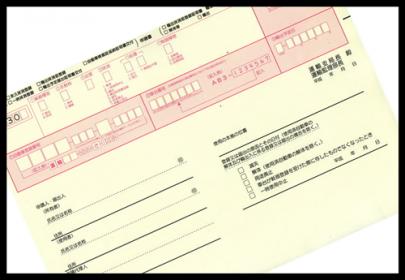 廃車申請書
