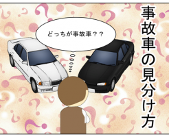 事故車の見分け方