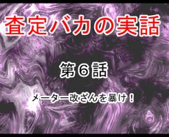 査定バカの実話第6話メーター改ざんを暴け!
