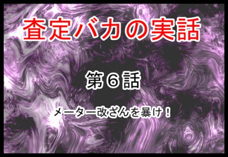 イズムの実話第6話メーター改ざんを暴け!