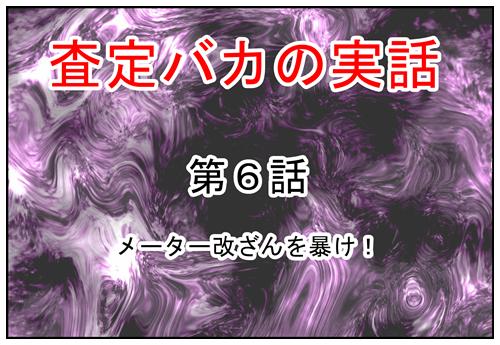 【査定バカの実話 第6話】メーター改ざんを暴け!