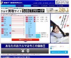 SBTサーチ入力画面